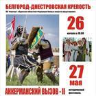 """Исторический фестиваль """"Аккерманский вызов II"""""""